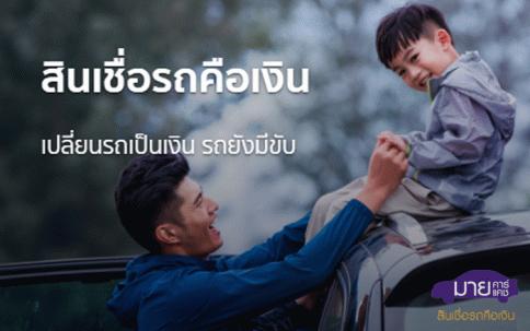 สินเชื่อรถคือเงิน My Car My Cash (สินเชื่อมายคาร์มายแคช)-ธนาคารไทยพาณิชย์ (SCB)