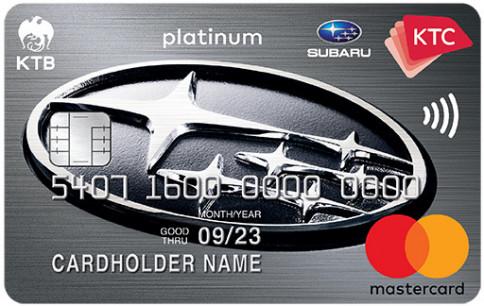 บัตรเครดิต KTC - SUBARU PLATINUM MASTERCARD-บัตรกรุงไทย (KTC)
