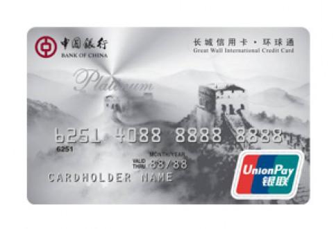 บัตรเครดิต Great Wall International UnionPay Platinum-แบงค์ออฟไชน่า  (Bank of China)