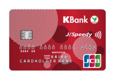 บัตรเครดิตเจซีบีกสิกรไทย (บัตรคลาสสิก)-ธนาคารกสิกรไทย (KBANK)