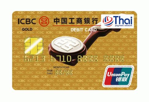 บัตรเดบิตสองสกุลเงินยูเนี่ยนเพย์ - ทีพีเอ็น (UnionPay - TPN) บัตรทอง-ไอซีบีซี  ไทย (ICBC Thai)