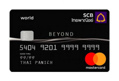 บัตรเครดิต SCB BEYOND ธนาคารไทยพาณิชย์ (SCB)