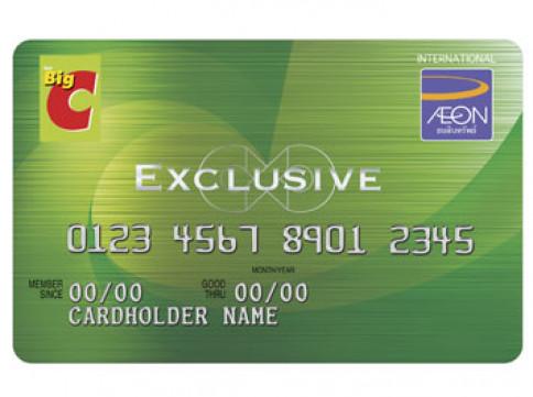 บัตรสินเชื่อ บิ๊กซี เอ็กซ์คลูชีฟ-อิออน (AEON)
