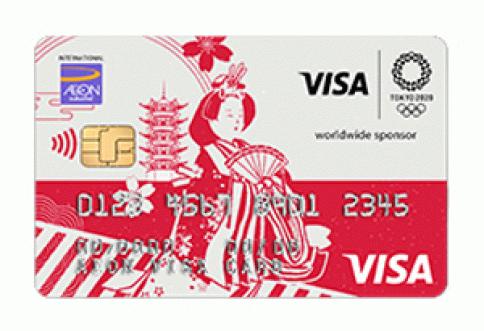 บัตรเครดิต วีซ่า โอลิมปิก อิออน-อิออน (AEON)