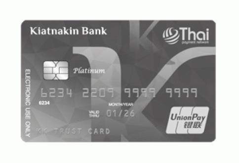 บัตรเดบิต KK Trust Debit Card-ธนาคารเกียรตินาคิน (KK)