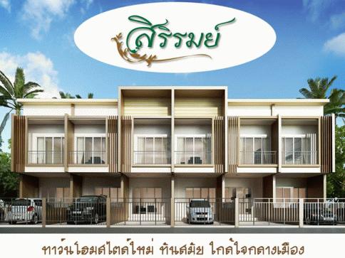 สิริรมย์ ราชบุรี (Sirirom Ratburi)