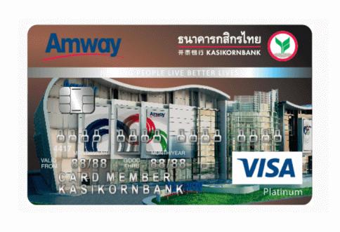 บัตรเครดิตร่วมแอมเวย์ - กสิกรไทย แพลทินัม-ธนาคารกสิกรไทย (KBANK)