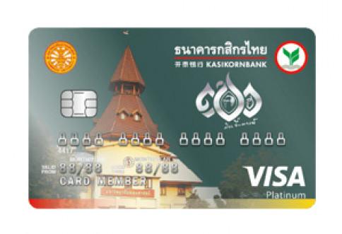 บัตรเครดิตร่วมธรรมศาสตร์ - กสิกรไทย แพลทินัม-ธนาคารกสิกรไทย (KBANK)