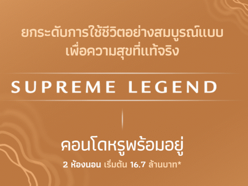 สุพรีม เลเจ้นด์ นางลิ้นจี่-พระราม 3 (Supreme Legend Nanglinchi-Rama 3)