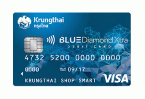 บัตรเดบิตเคทีบี ช้อปสมาร์ท บลูไดมอนด์ เอ็กซ์ตร้า (KTB Shop Smart Blue Diamond Xtra Card)-ธนาคารกรุงไทย (KTB)