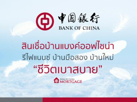 สินเชื่อบ้านรีไฟแนนซ์แบงค์ออฟไชน่า-แบงค์ออฟไชน่า (Bank of China)