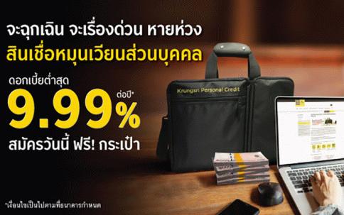 สินเชื่อหมุนเวียนส่วนบุคคล-ธนาคารกรุงศรี (BAY)
