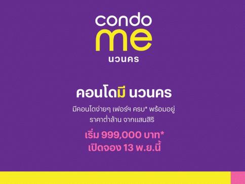 คอนโดมี นวนคร (Condome Navanakorn)