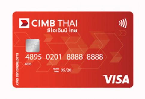 บัตรเดบิต คู่กับบัญชีไม่มีสมุดคู่ฝาก (e-Saving)-ธนาคารซีไอเอ็มบี ไทย (CIMB THAI)