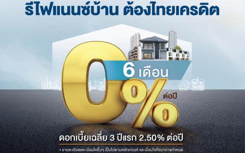 สินเชื่อรีไฟแนนซ์บ้าน-ธนาคารไทยเครดิต (Thai Credit)