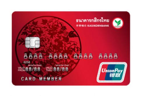บัตรเครดิตยูเนี่ยนเพย์คลาสสิก กสิกรไทย-ธนาคารกสิกรไทย (KBANK)
