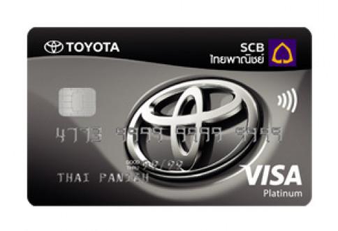 บัตรเครดิตไทยพาณิชย์ โตโยต้า แพลทินัม (SCB TOYOTA PLATINUM)-ธนาคารไทยพาณิชย์ (SCB)
