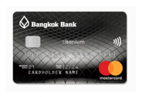 บัตรเครดิตไทเทเนียม ธนาคารกรุงเทพ (Bangkok Bank Titanium Credit Card)-ธนาคารกรุงเทพ (BBL)
