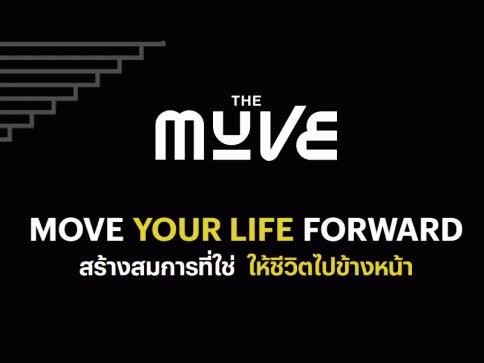 เดอะ มูฟ ประดิพัทธิ์ (The Muve Pradipat)