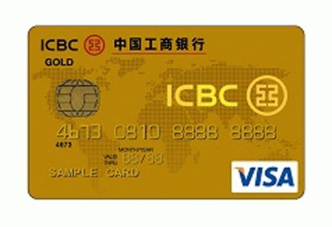 บัตรเครดิตไอซีบีซี (ไทย) วีซ่า โกลด์ (ICBC (Thai) Visa Gold)-ไอซีบีซี  ไทย (ICBC Thai)