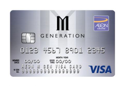บัตรเครดิต AEON M GEN VISA-อิออน (AEON)