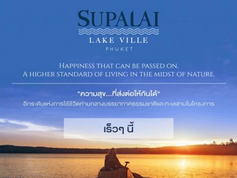 ศุภาลัย เลค วิลล์ ภูเก็ต (Supalai Lake Ville Phuket)