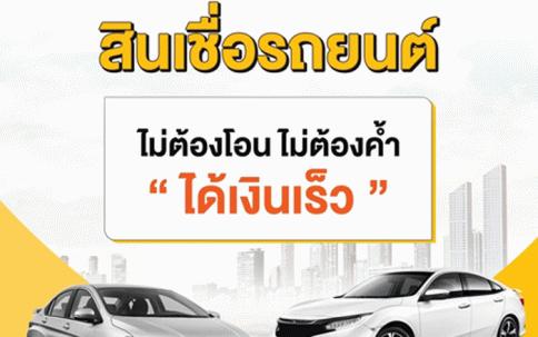 สินเชื่อจำนำทะเบียนรถยนต์ (C4C Loan)