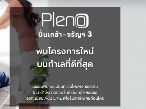พลีโน่ ปิ่นเกล้า - จรัญฯ 3 (Pleno Pinklao - Charan 3)