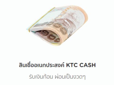 สินเชื่ออเนกประสงค์ KTC CASH-บัตรกรุงไทย (KTC)