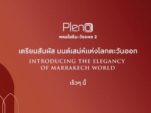 พลีโน่ พหลโยธิน - วัชรพล 2 (Pleno Phaholyothin - Watcharapol 2)