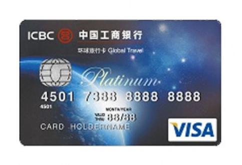 บัตรเครดิตไอซีบีซี (ไทย) โกลบอล ทราเวล แพลทินัม (ICBC (Thai) Global Travel Platinum)-ไอซีบีซี  ไทย (ICBC Thai)