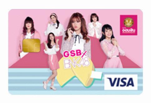 บัตรออมสิน เดบิต GSBxBNK48 Limited 2-ธนาคารออมสิน (GSB)
