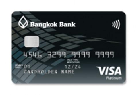 บัตรเครดิตวีซ่า แพลทินัม ธนาคารกรุงเทพ (Bangkok Bank Visa Platinum Credit Card)-ธนาคารกรุงเทพ (BBL)