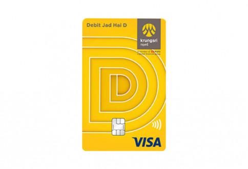 บัตรกรุงศรี เดบิต จัดให้ D-ธนาคารกรุงศรี (BAY)