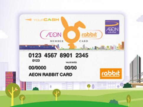 บัตรกดเงินสดสมาชิกอิออนแรบบิท-อิออน (AEON)