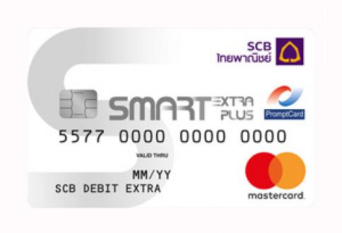 บัตรเดบิต เอส สมาร์ทเอ็กซ์ตร้า พลัส-ธนาคารไทยพาณิชย์ (SCB)