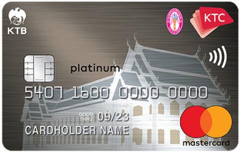 บัตรเครดิต KTC - OLD VAJIRAVUDH PLATINUM MASTERCARD-บัตรกรุงไทย (KTC)
