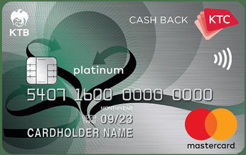 บัตรเครดิต KTC CASH BACK PLATINUM MASTERCARD-บัตรกรุงไทย (KTC)