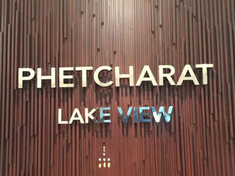 เพ็ชรรัตน์ เลควิว (Phetcharat Lake View)