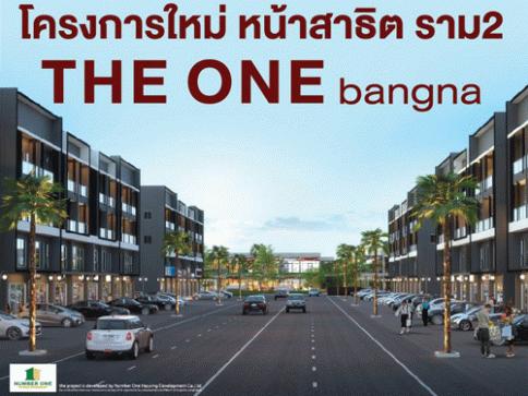 เดอะ วัน บางนา (The One Bangna)