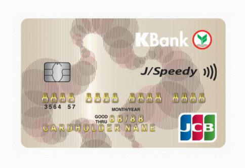 บัตรเครดิตเจซีบีกสิกรไทย (บัตรทอง)-ธนาคารกสิกรไทย (KBANK)