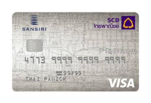 บัตรเครดิตไทยพาณิชย์ แสนสิริ แพลทินัม (SCB SANSIRI PLATINUM)-ธนาคารไทยพาณิชย์ (SCB)