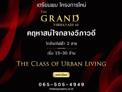 เดอะ แกรนด์ วิภาวดี 60 (The Grand Vibhavadi 60)