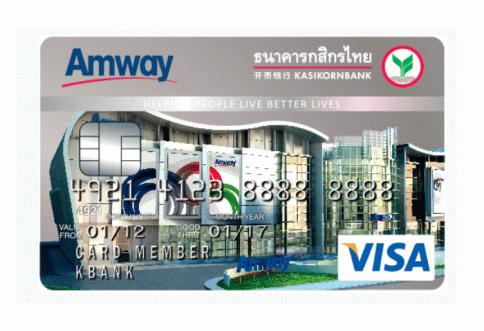 บัตรเครดิตร่วมแอมเวย์ - กสิกรไทย คลาสสิก-ธนาคารกสิกรไทย (KBANK)