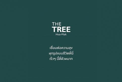 เดอะ ทรี หัวหมาก (The Tree Hua-Mak)