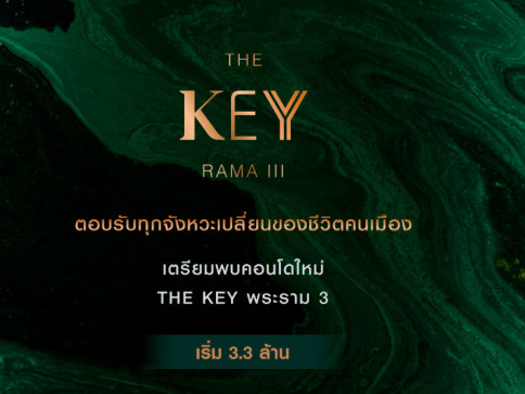 รูป เดอะ คีย์ พระราม 3 (The Key Rama 3)