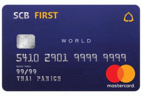 บัตรเครดิต SCB FIRST-ธนาคารไทยพาณิชย์ (SCB)