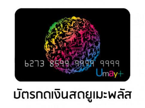 บัตรกดเงินสดยูเมะพลัส (Umay+)-Umay+ (ยูเมะพลัส)