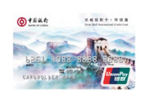บัตรเครดิต Great Wall International UnionPay Classic-แบงค์ออฟไชน่า  (Bank of China)