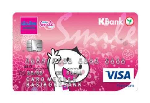 บัตรเมืองไทยสไมล์เครดิตการ์ด Smile-ธนาคารกสิกรไทย (KBANK)